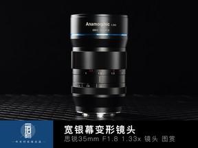 宽银幕变形镜头 思锐 35mm f/1.8 Anamorphic 1.33X 镜头图赏