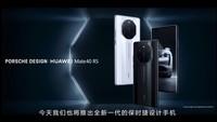 华为Mate40 RS保时捷版(8GB/256GB/全网通/5G版)发布会回顾0