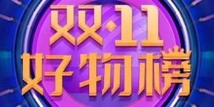 ZOL双11编辑精选好物榜