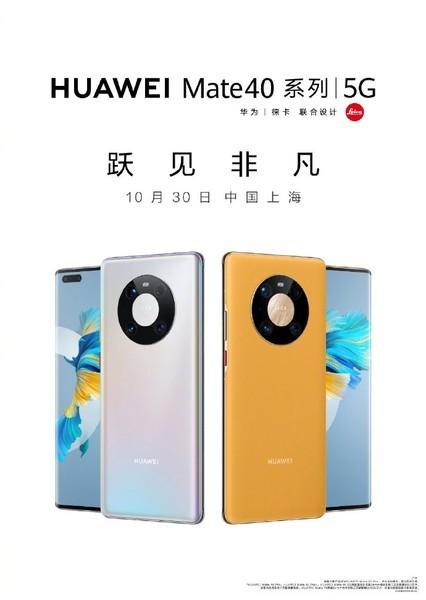 华为Mate40(8GB/128GB/全网通/5G版/玻璃版)