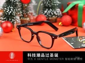 科技潮品过圣诞 华为 X GENTLE MONSTER 智能眼镜图赏