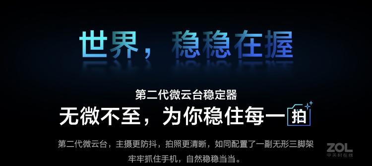 vivo X60(8GB/128GB/全网通/5G版)评测图解产品亮点图片10