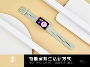 智能穿戴生活新方式 HUAWEI Watch Fit 手表图赏