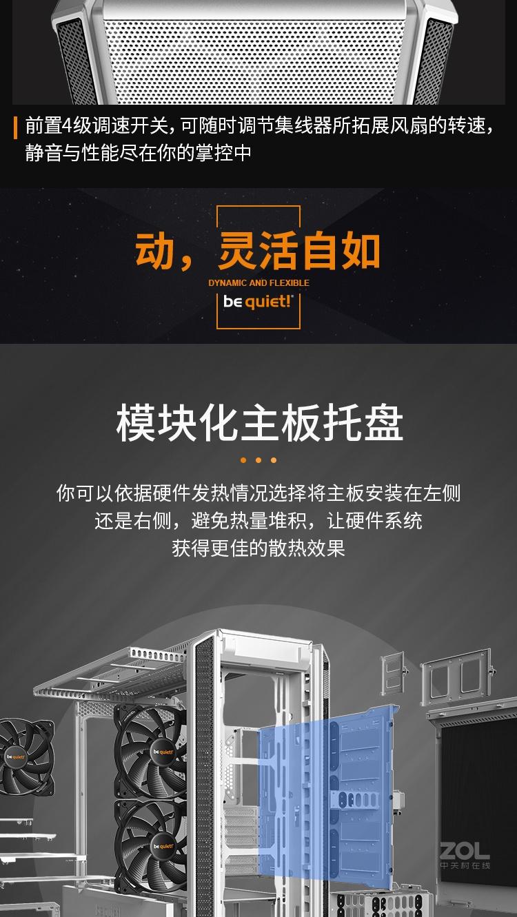 be quiet! SILENT BASE 802评测图解产品亮点图片7