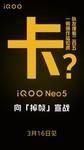 iQOO Neo5(12GB/256GB/全网通/5G版)官方图2