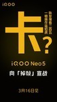 iQOO Neo5(8GB/256GB/全網通/5G版)官方圖2