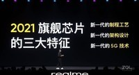 realme GT Neo(12GB/256GB/全网通/5G版)发布会回顾1