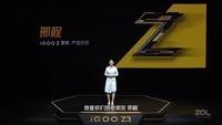 iQOO Z3(6GB/128GB/全网通/5G版)发布会回顾0