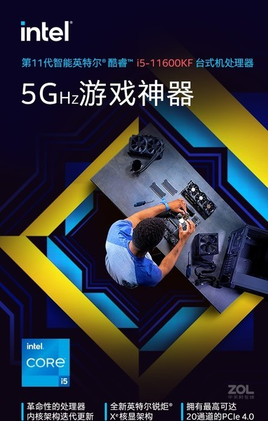 Intel 酷睿i5 11600KF