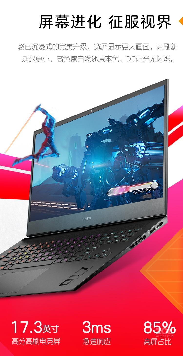 惠普暗影精灵7 Plus(i7 11800H/16GB/1TB/RTX3060)评测图解产品亮点图片10