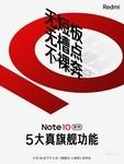 Redmi Note 10 Pro(8GB/128GB/全網通/5G版)官方圖6