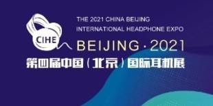 2021第四届北京国际耳机展