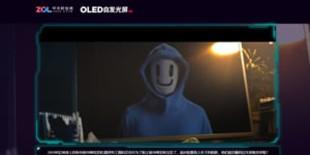 OLED线上剧场—OLED自发光屏:不会失误的选择