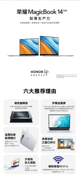荣耀MagicBook 14 2021 锐龙版(R7 5700U/16GB/512GB/集显)