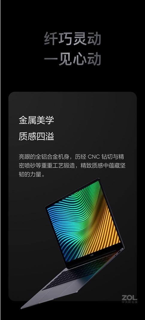 realme Book 14英寸(i5 1135G7/8GB/512GB/集显)评测图解图片6