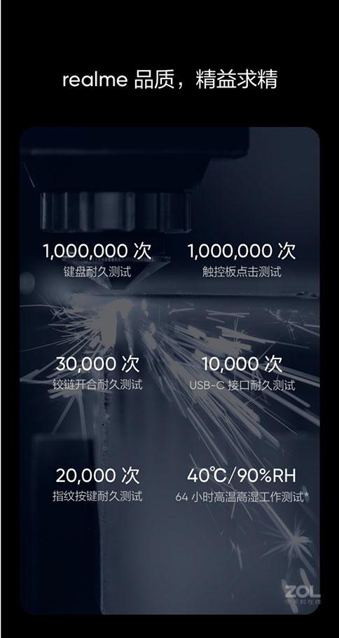 realme Book 14英寸(i5 1135G7/8GB/512GB/集显)评测图解图片30