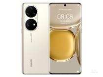华为P50 Pro(8GB/512GB/全网通/麒麟9000)