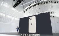 苹果iPhone 13(256GB/全网通/5G版)发布会回顾6