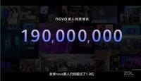 华为nova 9 Pro(8GB/256GB/全网通)发布会回顾1