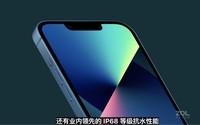 苹果iPhone 13 Pro Max(1TB/全网通/5G版)发布会回顾5