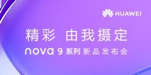 nova 9 系列新品线上发布会