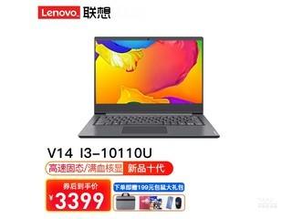 联想扬天V14 2021(i3 10110U/8GB/512GB/集显)