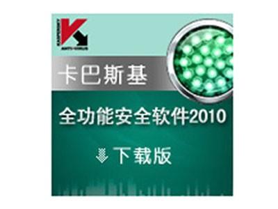 卡巴斯基 全功能安全软件2010(5用户/年)