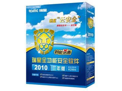 瑞星 全功能安全软件 2010(三年版)