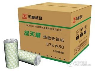 天章绿天章(57×50mm热敏收银纸)
