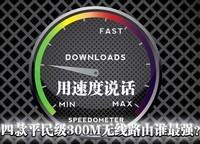 用速度说话 平民级300M无线路由谁最强
