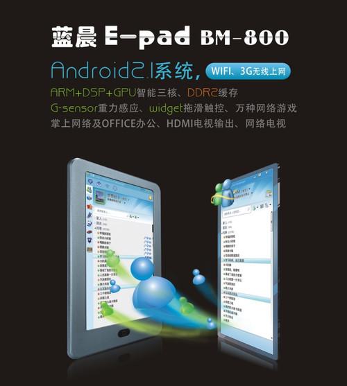 蓝晨E-pad平板旗舰BM-800功能软件小测