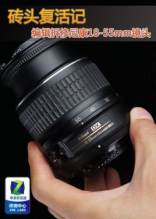 砖头复活记 编辑拆修尼康18-55mm镜头
