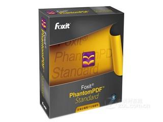 福昕Foxit PhantomPDF Standard