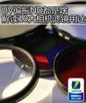 UV偏振ND都是啥 解读10大相机滤镜用途