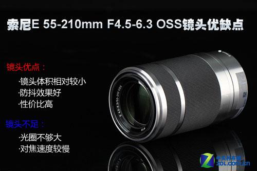 索尼E 55-210mm OSS镜头评测