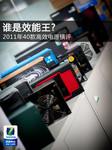 谁是效能王? 2011年40款高效电源横评