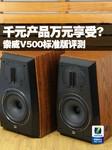 千元产品万元享受?索威V500标准版评测