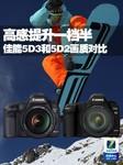 高感提升一档半 佳能5D3和5D2画质对比