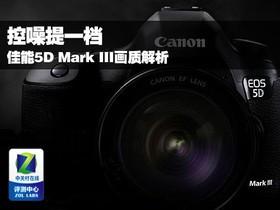 控噪提一档 佳能5D Mark III画质解析