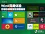 Win8完美体验 市场热销超值处理器推荐
