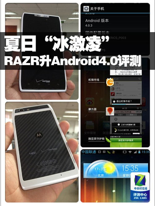 夏日冰激凌 摩托RAZR升级Android4.0评测