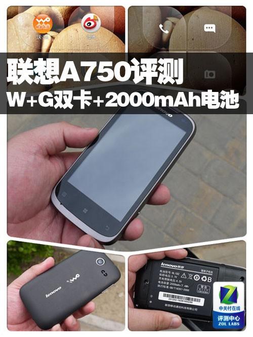 W+G双卡+2000mAh电池 1GHz联想A750评测