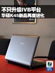 不只升级IVB平台 华硕K45新本再度进化
