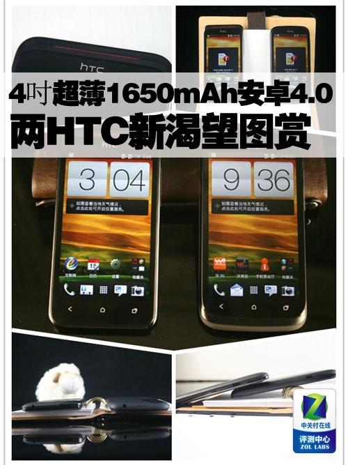 4吋超薄1650mAh安卓4.0 两HTC新渴望图赏