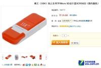 简洁便携 飚王SCRS022读卡器简单解析