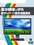 高分辨率+IPS 戴尔U2711显示性能测试