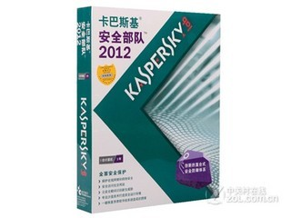 卡巴斯基安全部队软件2012(三年版)