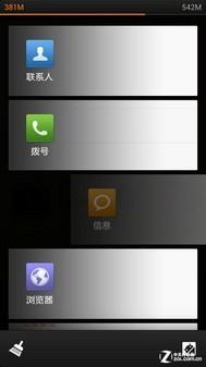 小米手机青春版评测