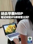 绝杀苹果MBP 笔记本配IPS屏有意义吗?