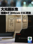 大光圈长焦 佳能EF 200mm f/2L镜头评测